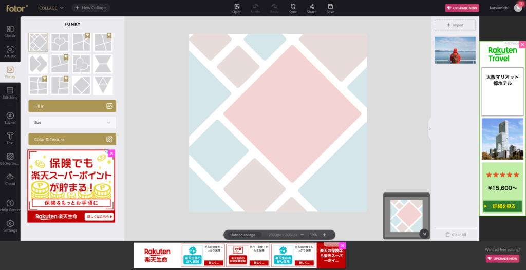 コラージュ作成のFotor(フォター)のFunky画面