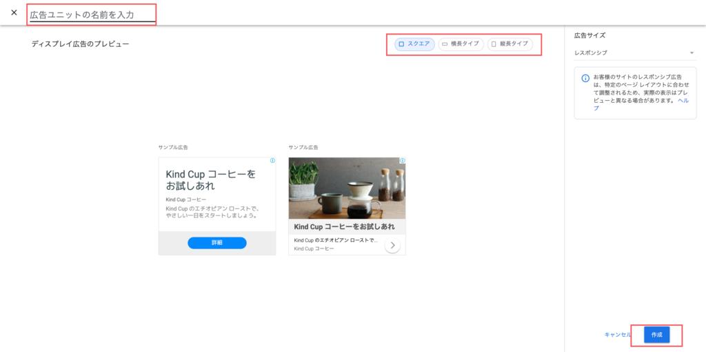 Googleアドセンスの広告作成プレビュー画面