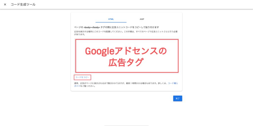 Googleアドセンスの広告タグ