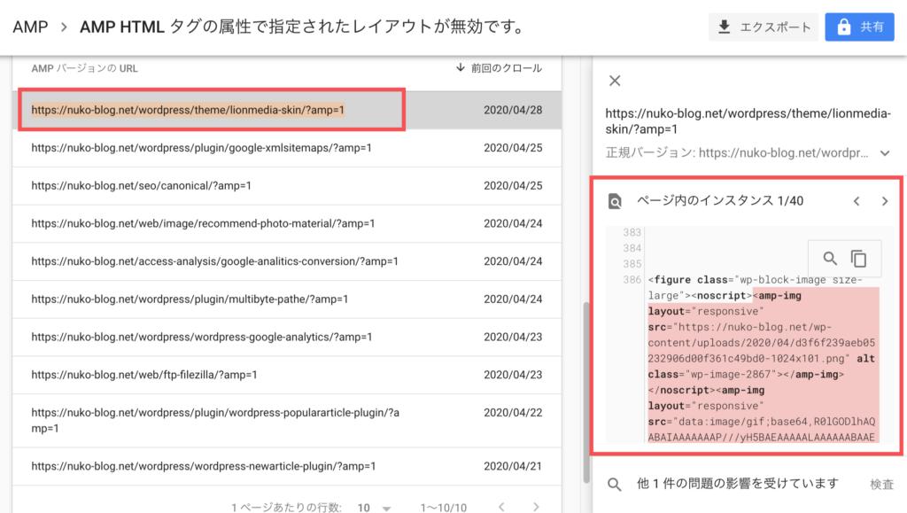 AMP HTML タグの属性で指定されたレイアウトが無効です。