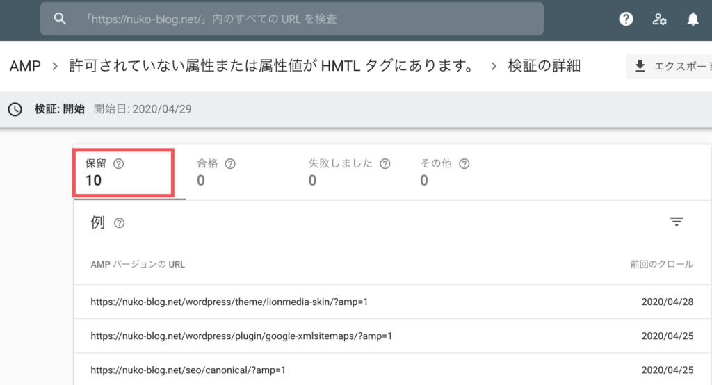 Google Search ConsoleのAMP検証詳細