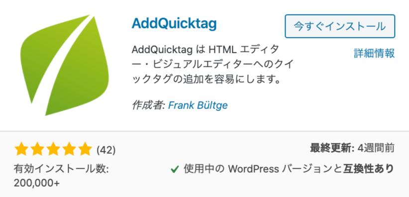 【WordPressプラグイン】よく利用するコードや長い文章がワンアクションで挿入できる「AddQuicktag」の設定・使い方