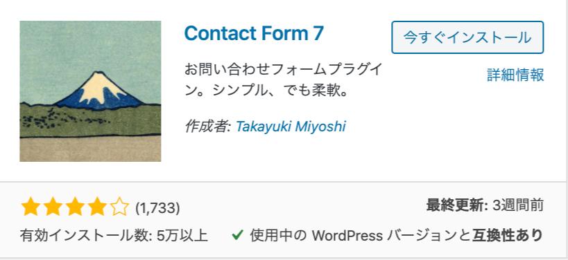 簡単にお問い合わせフォームを作れる「Contact Form 7」
