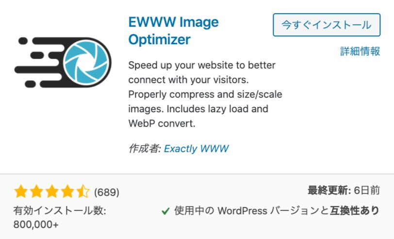 画像サイズの圧縮「EWWW Image Optimizer」