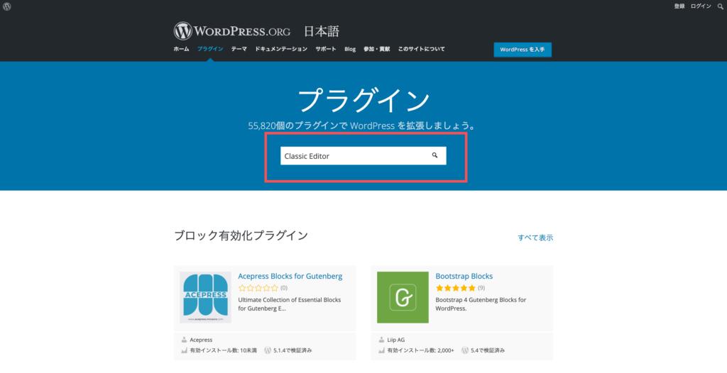 WordPressのプラグインダウンロード画面