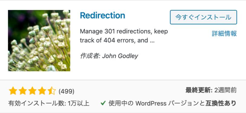 WordPress管理画面上でリダイレクト設定ができる「Redirection」