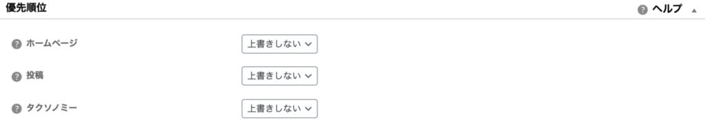 All in One SEOのXMLサイトマップの優先順位設定