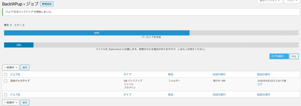 BackWPupのジョブ進捗画面
