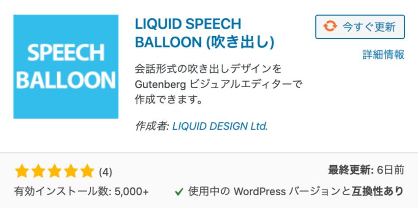 記事内に吹き出し表示「LIQUID SPEECH BALLOON」