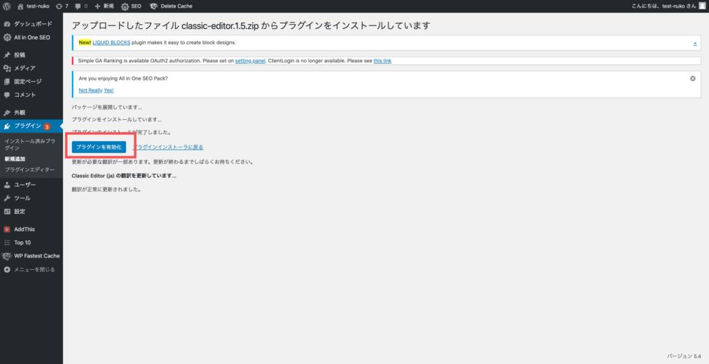 WordPressのプラグイン追加画面でプラグインを有効化