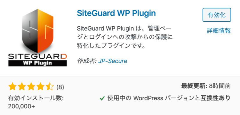 WordPressのセキュリティ対策「SiteGuard WP Plugin」