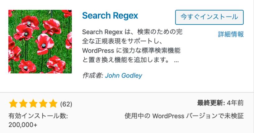 記事内の文字を一括で変更できる「Search Regex」