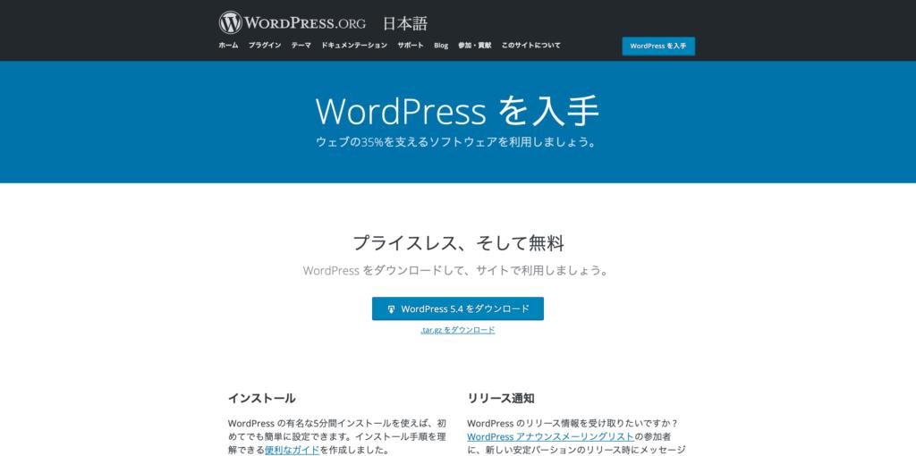 WordPressのダウンロード画面