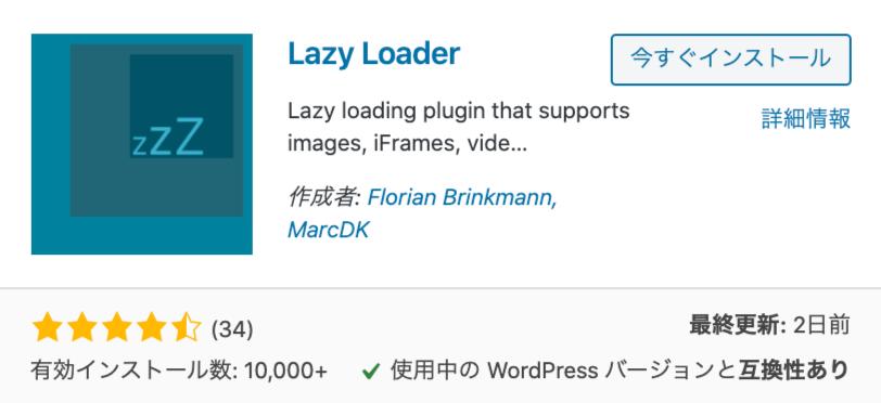【WordPressプラグイン】WordPressで構築したウェブサイト・ブログの読み込み遅延ができる「Lazy Load」の設定方法