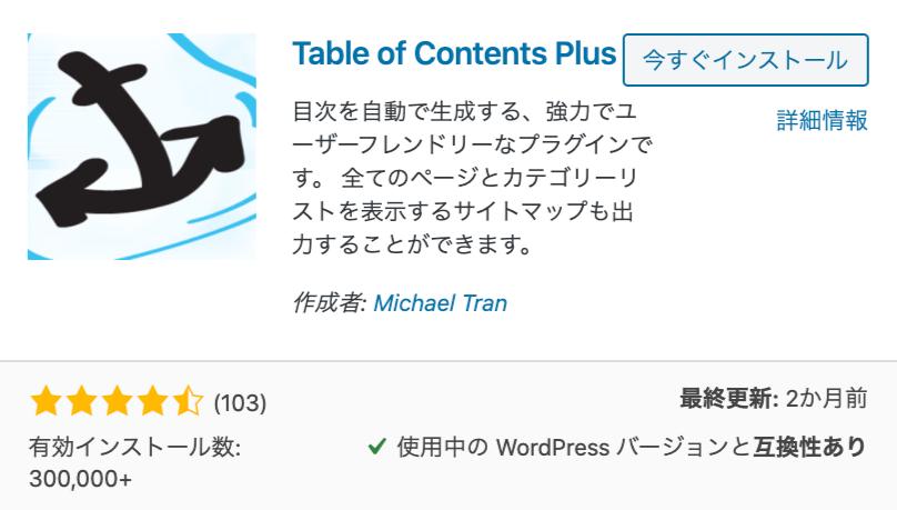 記事内に目次表示「Table of Contents Plus」