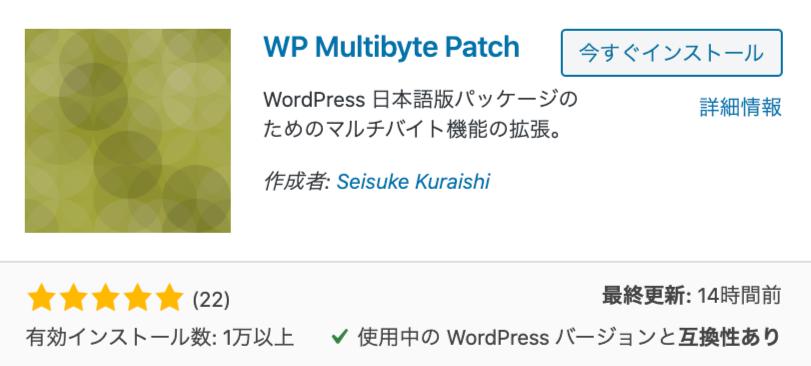 日本語文字化け対策「WP Multibyte Patch」