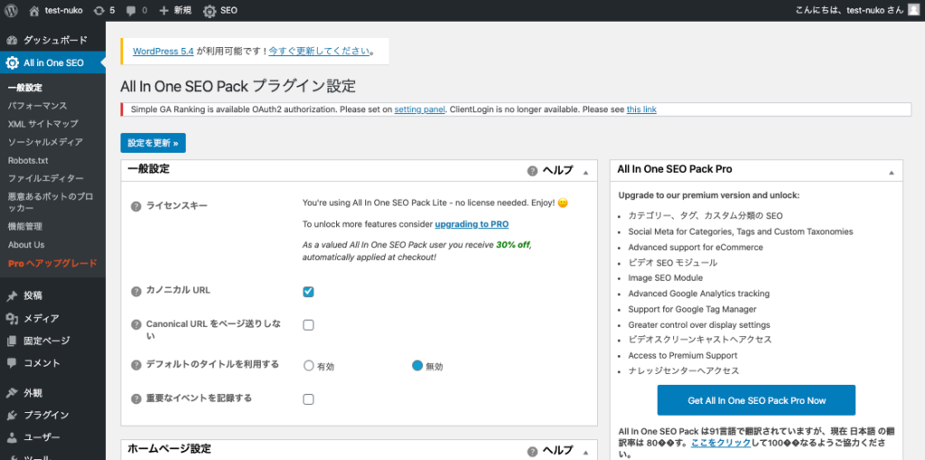 All In One SEO Packの管理画面