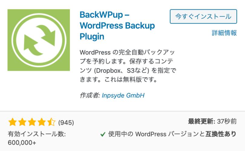 WordPressのバックアップ「BackWPup」