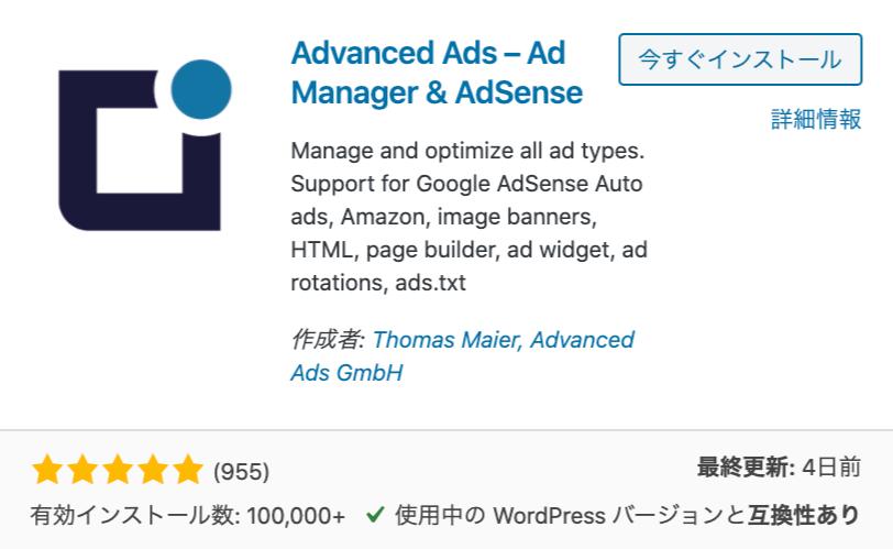 【WordPressプラグイン】Googleアドセンスの広告を「Advanced Ads」で掲載する設定・使い方