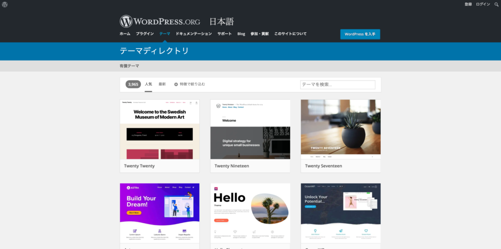 WordPressのテーマダウンロード画面