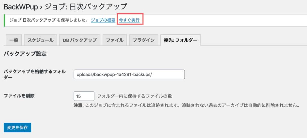 BackWPupのバックアップ設定