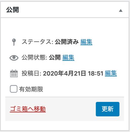 公開・更新