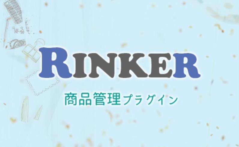 【WordPressプラグイン】楽天・Amazonの商品リンクを簡単に表示できる「Rinker」の設定・使い方
