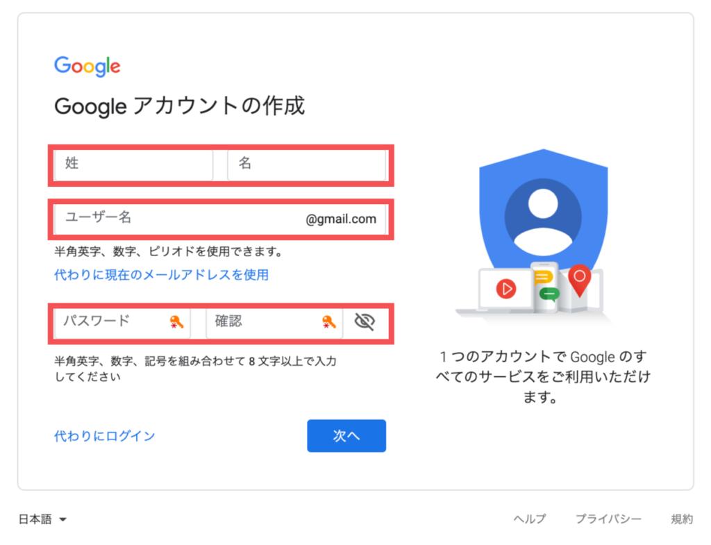 Googleアカウント情報の入力画面