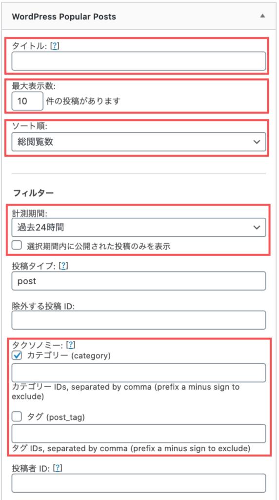WordPressのサイドバーウィジェット