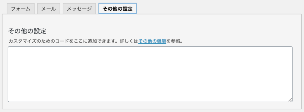 Contact Form 7のその他の設定