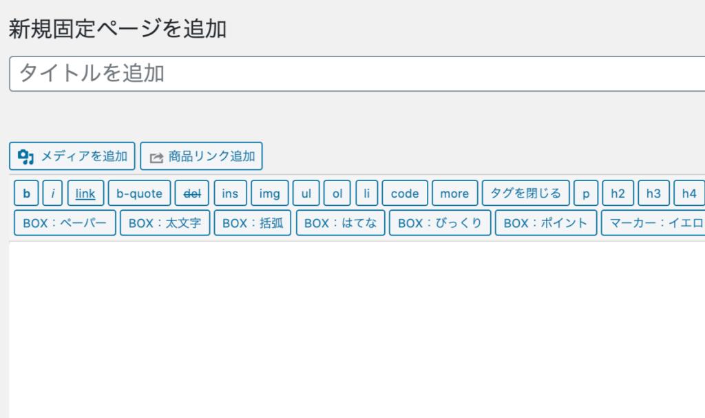 固定ページの新規追加