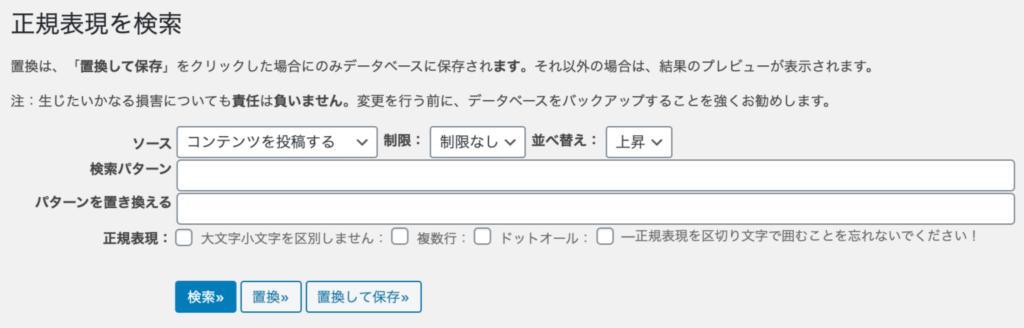 Search Regexの正規表現を検索