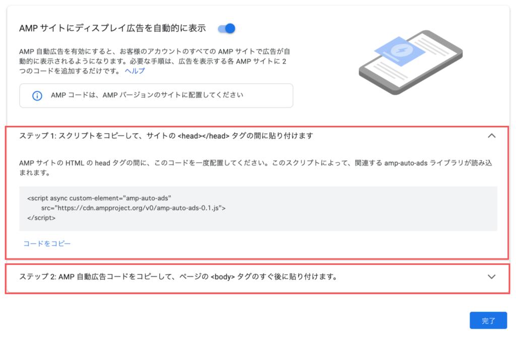 AMP用の広告タグの取得画面