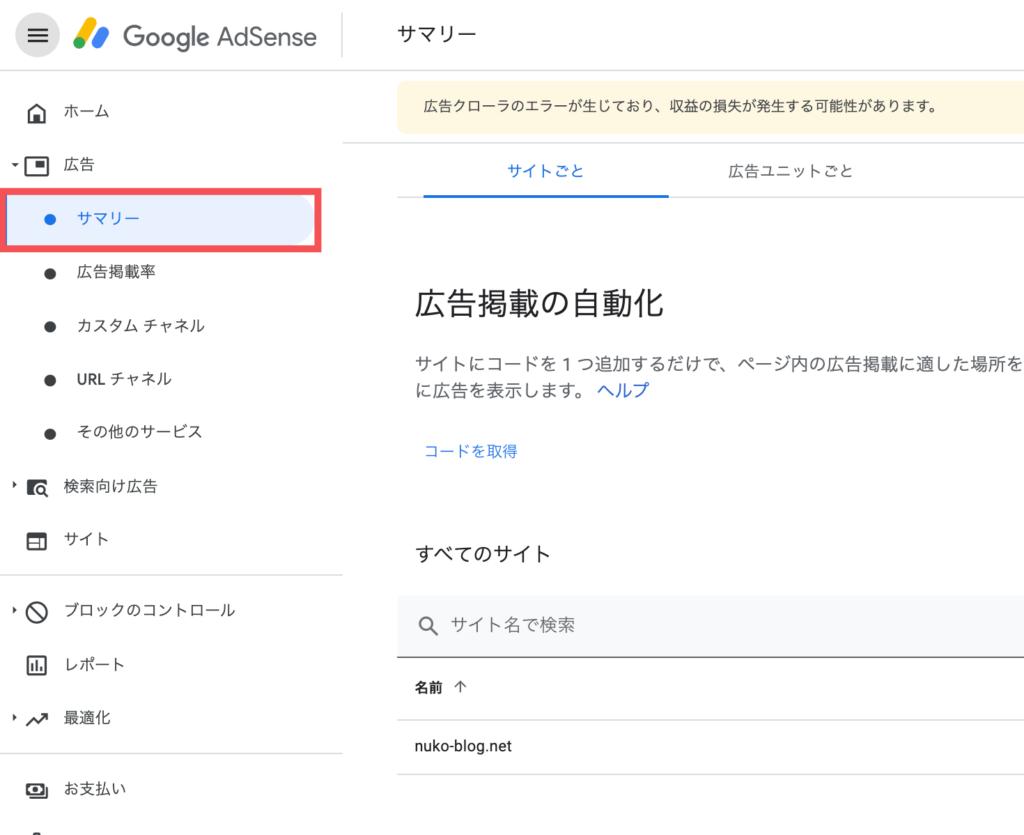 Google Adsenseのサマリー