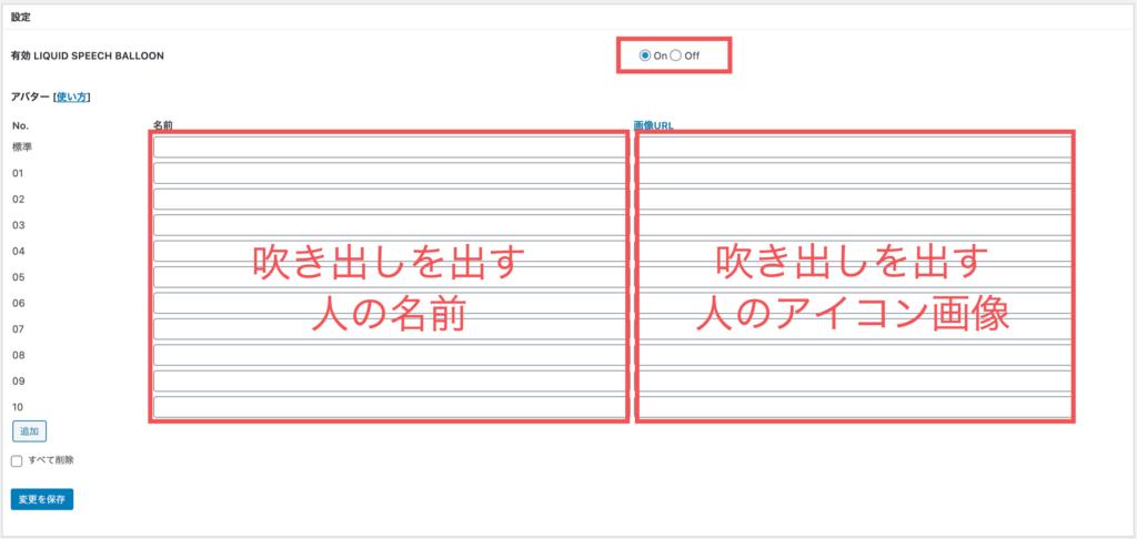 LIQUID SPEECH BALLOONの設定画面