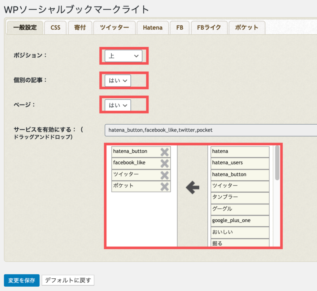 WP Social Bookmarking Lightの一般設定
