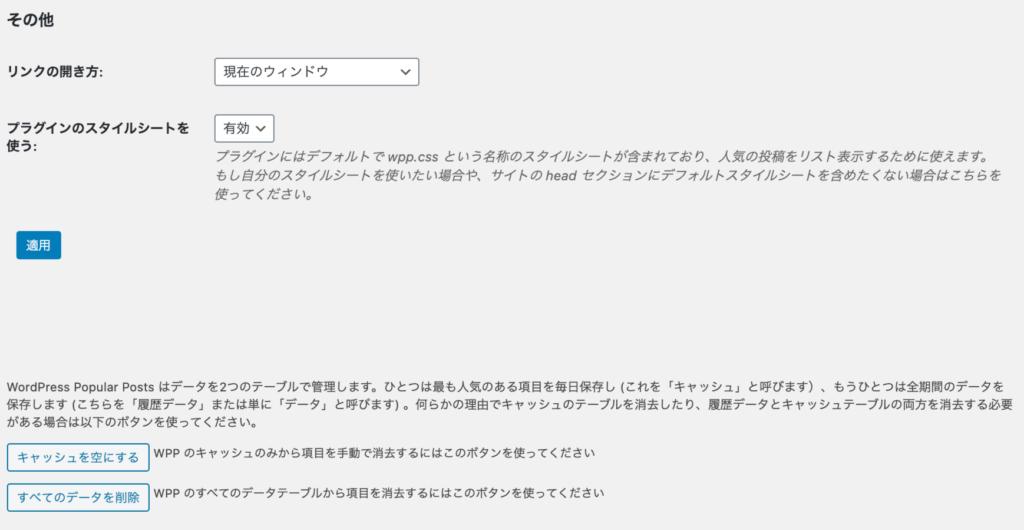 WordPress Popular Postsのツール設定