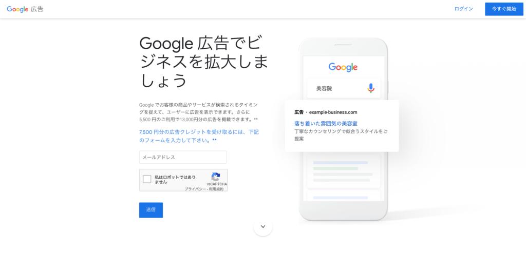 Google広告(旧:Googleアドワーズ)