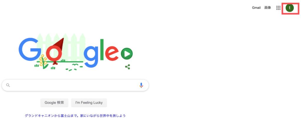 Google アカウントアイコン