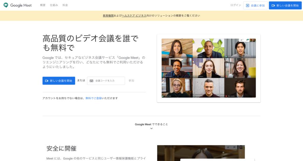 Google Hangout(グーグルハングアウト)