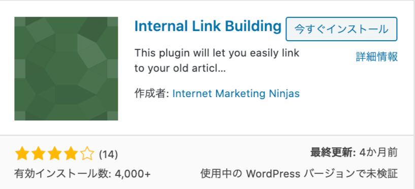 【WordPressプラグイン】一括で内部リンク・外部リンクを貼るWordPressプラグイン「Internal Link Building」の設定・使い方