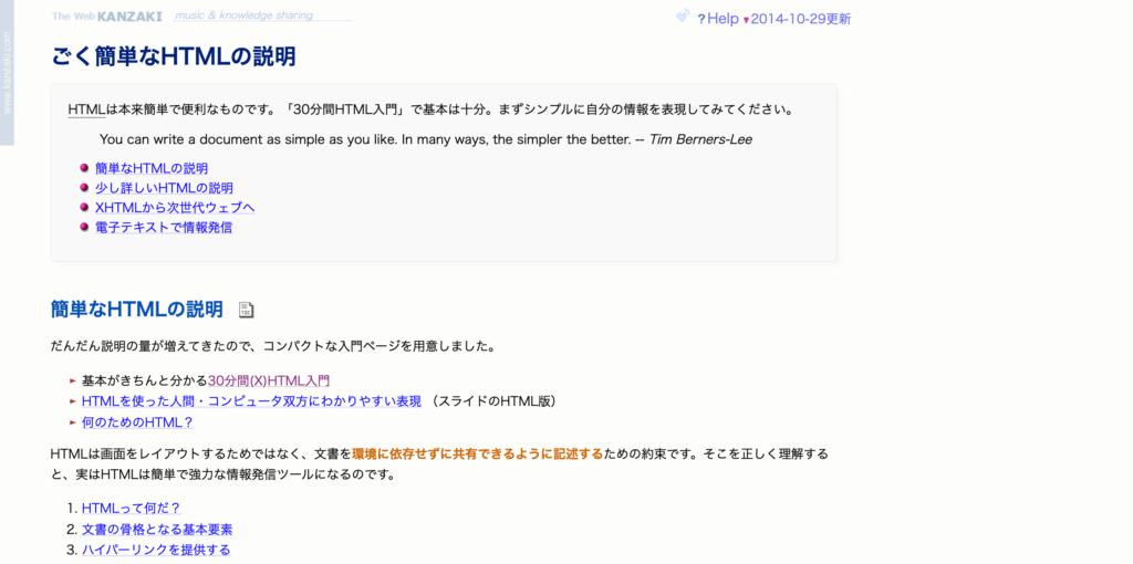The Web KANZAKI