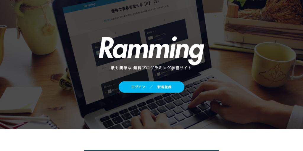 Ramming(ラミング)