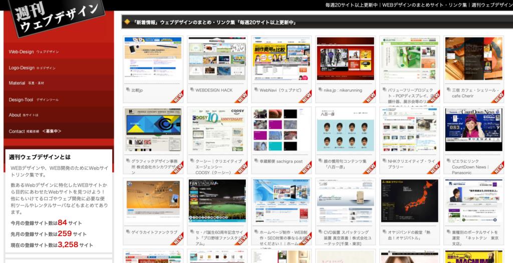 週刊ウェブデザイン