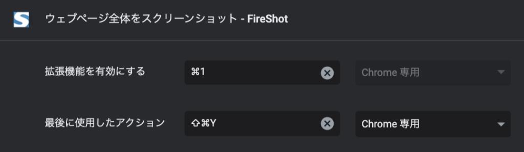 FireShotのショートカット設定