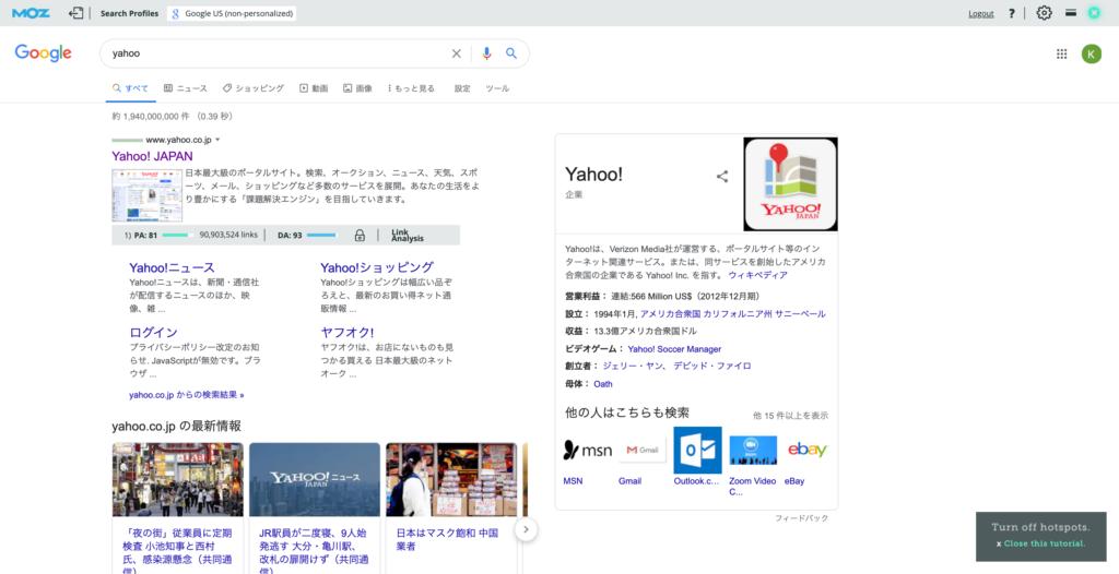 Google検索結果のMoz Barアイコン