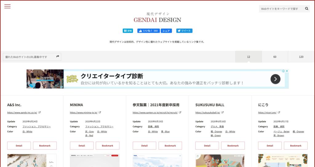 現代デザイン GENDAI DESIGN