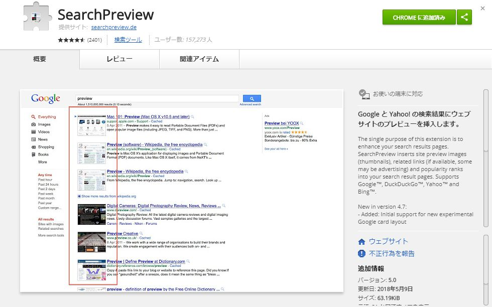 Search Preview