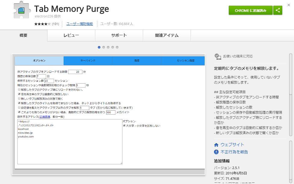tab Memory Purge
