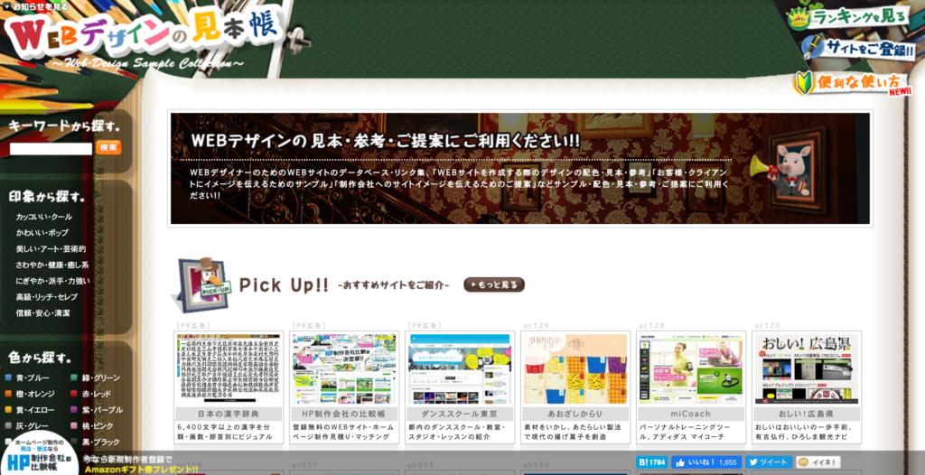 WEBデザインの見本帳